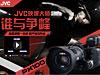 JVC映像大师
