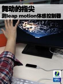 leap motion����������