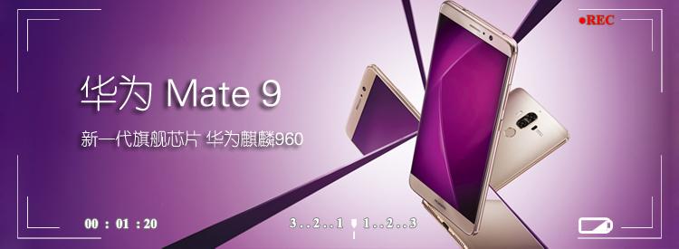 2016.11.24-华为 Mate9视频索引图