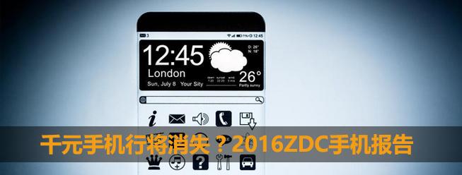 ZDC:千元机濒临消失 2016年度手机报告
