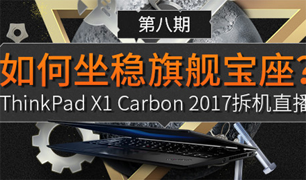 ThinkPad X1 Carbon 2017拆机直播